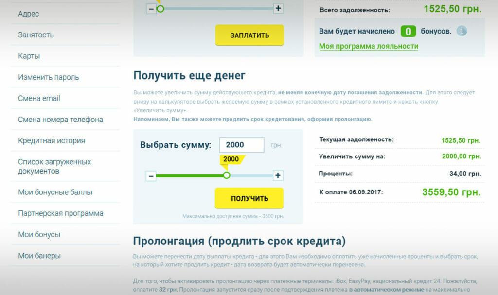 манивео кредит украина кредит презентация 10 класс