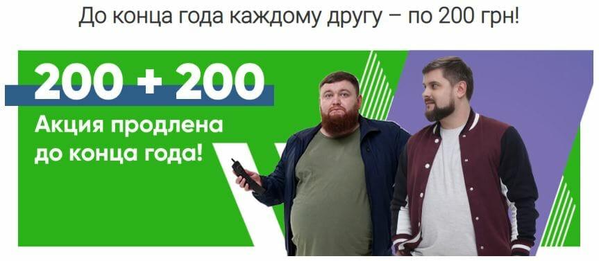 moneyveo 200 грн.