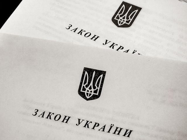 Закон Украины о мфо