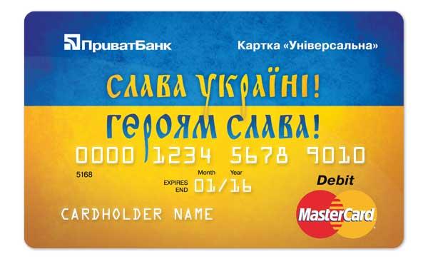 карта приват банка