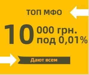 топ мфо 10 000 грн